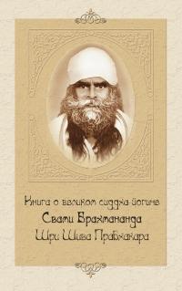 Книга о великом сиддха-йогине Свами Брахмананда Шри Шива Прабхакара